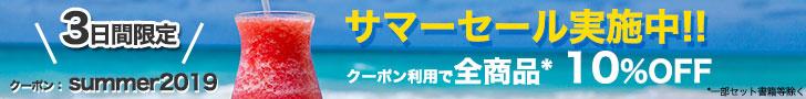 【10%OFF】サマーセール開催中!